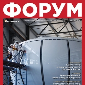 FORUM 1(21)/2018 ISSUE